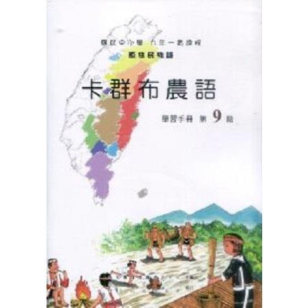 原住民族語卡群布農語第九階學習手冊