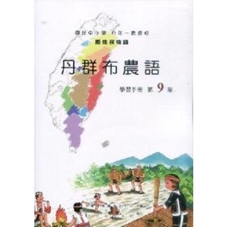 原住民族語丹群布農語第九階學習手冊