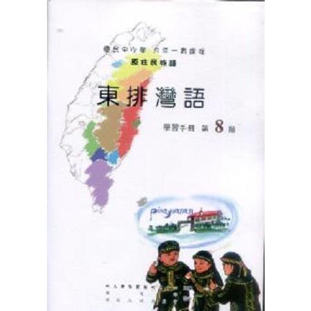 原住民族語東排灣語第八階學習手冊