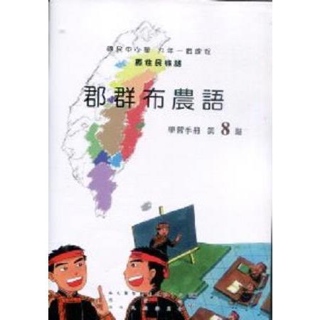 原住民族語郡群布農語第八階學習手冊