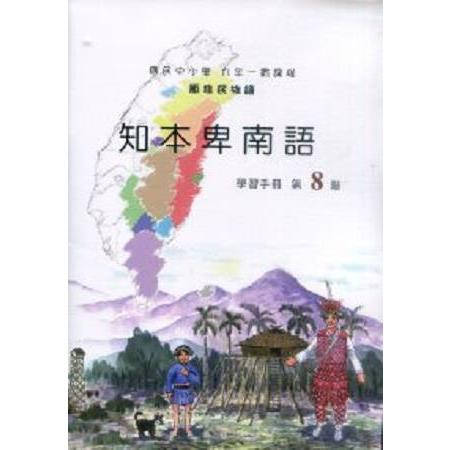 原住民族語知本卑南語第八階學習手冊