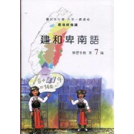 原住民族語建和卑南語第七階學習手冊
