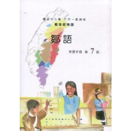 原住民族語鄒語第七階學習手冊