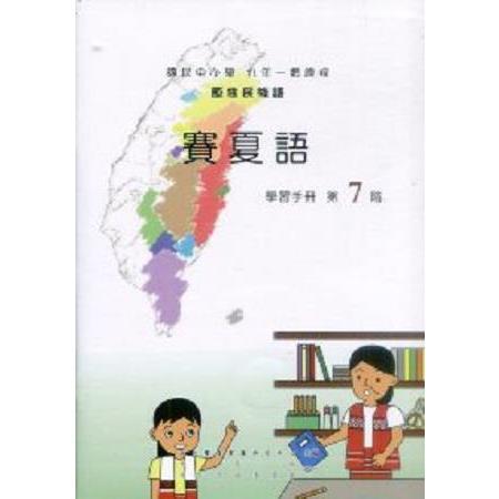 原住民族語賽夏語第七階學習手冊