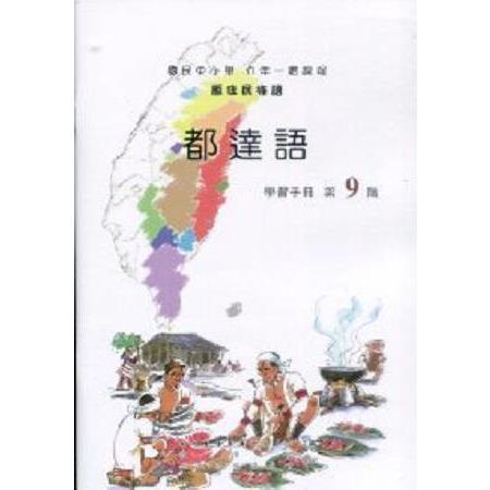 原住民族語都達語第九階學習手冊