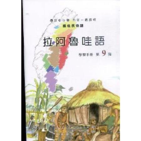 原住民族語拉阿魯哇語第九階學習手冊