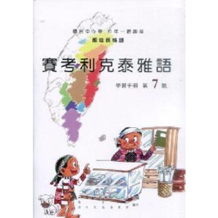 原住民族語賽考利克泰雅語第七階學習手冊