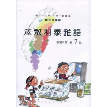 原住民族語澤敖利泰雅語第七階學習手冊