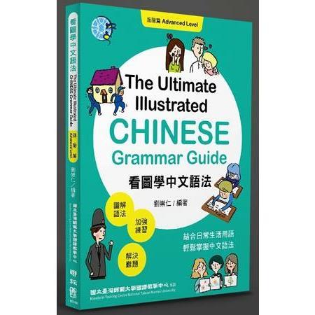 看圖學中文語法,進階篇