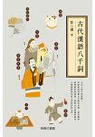 古代漢語八千詞