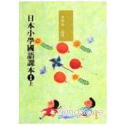 日本小學國語課本1(上)