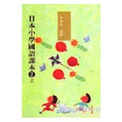 日本小學國語課本2(上)