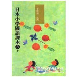 日本小學國語課本3(上)