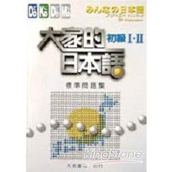 大家的日本語:初級I.II標準問題集