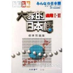 大家的日本語:進階I.II標準問題集