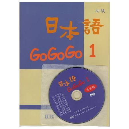 日本語GOGOGO 1練習帳(書+1CD)