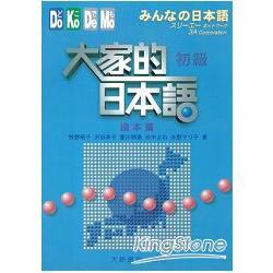 大家的日本語:初級讀本
