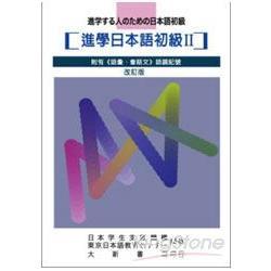 (改訂版)進學日本語初級II