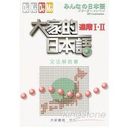 大家的日本語:進階I.II文法解說書