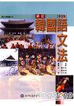 韓國語文法(中文版)