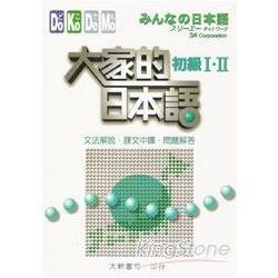 大家的日本語:初級I.II文法、中譯本