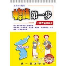 韓語第一步(書附CD)