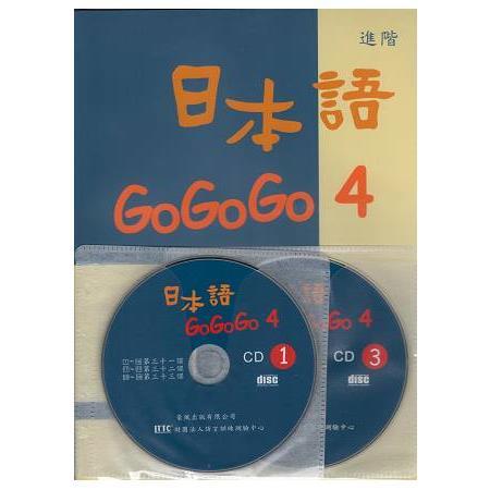 日本語GoGoGo.