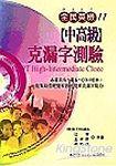 全民英檢(中高級)克漏字測驗(附CD-ROM)