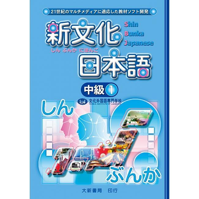 新文化日本語:中級1