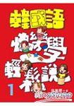 韓國語快樂學輕鬆說1(附3CD)