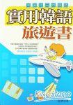 實用韓語旅遊書(25k)