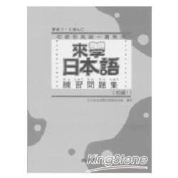 來學日本語練習問題集:初級1(附解答)