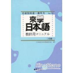 語 教師 日本