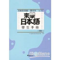 來學日本語學生手冊:初級1