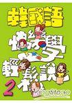 韓國語快樂學輕鬆說2(附4CD)