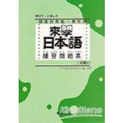 來學日本語練習問題集:初級2(附解答)
