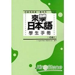 來學日本語學生手冊:初級2