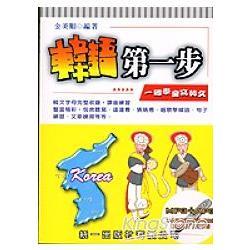 韓語第一步(書附MP3+AP3)