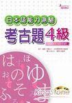 語能力測驗考古題4級^(2000年~2004年^)^(16K,附3CD^)