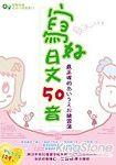 寫好日文50音^(附發音CD^)最正確的練習