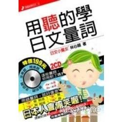 用聽的學日文量詞(附2CD)