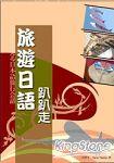 旅遊日語趴趴走(32K MP3)