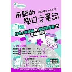 用聽的學日文量詞Mini Book(附贈MP3)