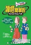 韓語簡單說(書附MP3)