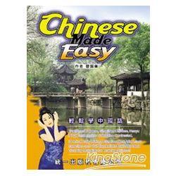 輕鬆學中國話