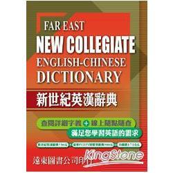 新世紀英漢辭典(25K聖經紙)附光碟