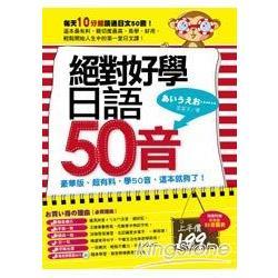 絕對好學日語50音