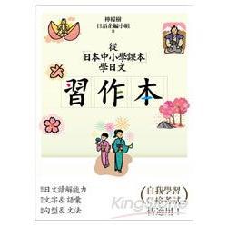 從日本中小學課本學日文 : 習作本