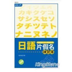 日語片假名練習簿