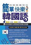 簡單快樂韓國語(附MP3)